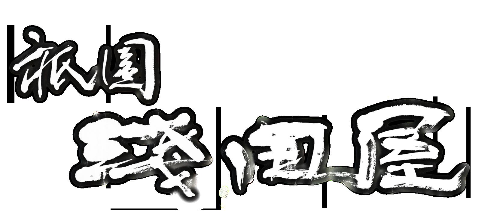 祇園 浅田屋